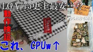 【安すぎ】LGA775のCPUが50円…w 史上最安のジャンクCPUは動くのか動作検証!【ゆっくり】