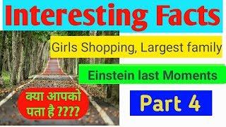 Interesting Facts - Part 4 || Largest family, Albert Einstein last moments etc. || Hindi