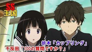 氷菓SS 折木「カップリング」千反田「100の質問ですか?」 氷菓 検索動画 38