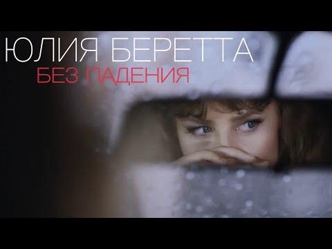 Юлия Беретта — Без падения
