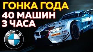 Смотреть Заезд года на BMW НОЧЬЮ! 3 часа, 40 машин. Крутые пилоты. онлайн