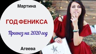 Прогноз энергий на 2020 год / Год Феникса