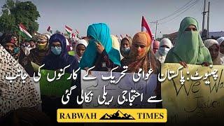 Pakistan Awani Tehrik nay chiniot me raily nikali