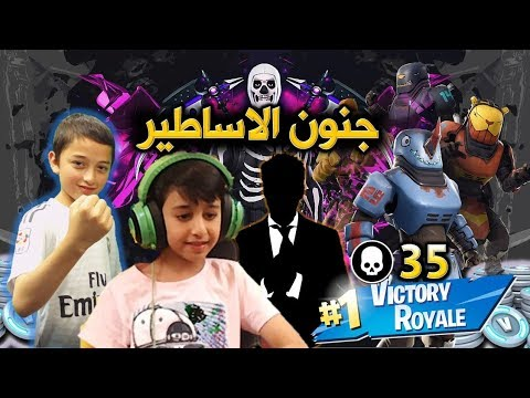 وعد خويه انه بيعوض له اللي صار  شوفو ايش صار   fortnite