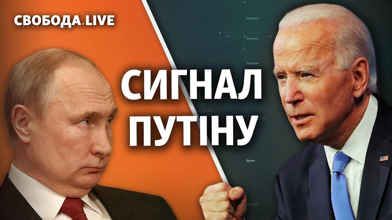 Байден VS Путін: поле битви – Україна? | Свобода Live