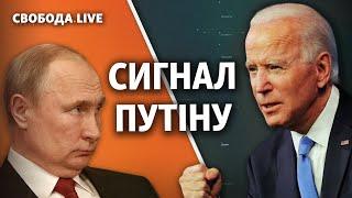 Байден VS Путин: поле битвы - Украина? | Свобода Live