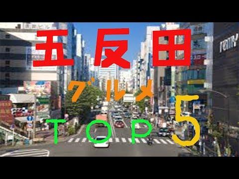 五反田の人気/おすすめレストラン5選