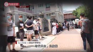 Publication Date: 2020-09-11   Video Title: 香島中學學生用政治口號做頭像;遭勒令停學一周  校方要求他考