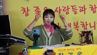 """사랑실은 """"라이브공연"""" *한강수품바*…"""
