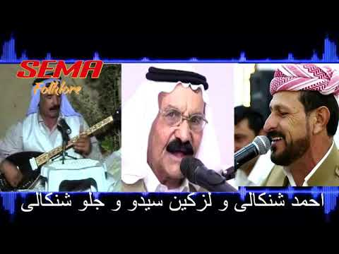 دةلال نةواية/ احمد شنكالي و لازكين سيدو و جلو شنكالي