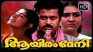 Malayalam Full Movie Aayiram Meni | Malayalam Full Movie HD | Ft.Manoj K Jayan,Urvashi,Divya Unni
