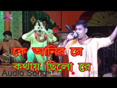 কে অানির রে  ke anilo re kothay chilo re কথাই ঝিররে মধু মাখা হরি নাম  song