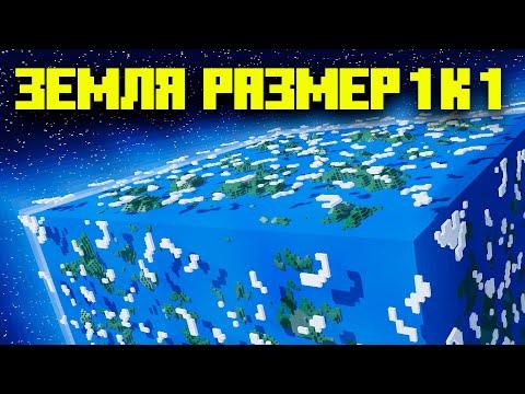 Настоящая Планета Земля в Майнкрафте размер 1 к 1 ! Впервые!   Майнкрафт Открытие