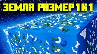 Настоящая Планета Земля в Майнкрафте размер 1 к 1 ! Впервые! | Майнкрафт Открытие