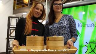 Китайская кухня в ExLibris
