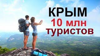 Крым, власти хотят 10 миллионов туристов в год