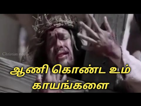 Aani Konda um kayangalai Tamil Christian Good Friday song