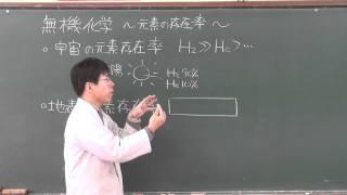 【化学基礎・化学】無機化学①~元素の存在率~