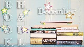 Book Haul: Декабрь | Книжные истории | Итоги розыгрыша
