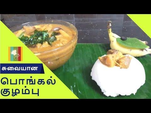 சுவையான பொங்கல் குழம்பு | Tasty Pongal Kulambu