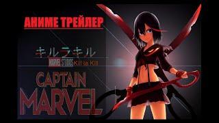 """Трейлер-пародия """"Капитан Марвел"""" - Аниме версия. Приятного просмотра."""