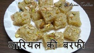 Fresh Coconut Barfi |  फ्रेश नारियल की बर्फी | Quick Fresh Nariyal Barfi | Indian Tadka