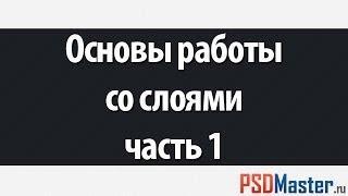 Работа со слоями в фотошоп - часть 1(Больше видеоуроков на сайте: http://www.psdmaster.ru Представляю вам новый фотошоп видеоурок по основам работы в..., 2014-06-28T15:39:22.000Z)