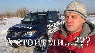 УАЗ Патріот 2019/Детальний огляд/Думка УАЗовода
