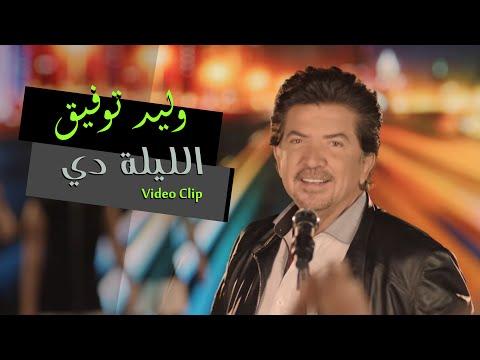 Walid Toufic - El Leila Di  | 2016 | (وليد توفيق - الليلة دي (فيديو كليب