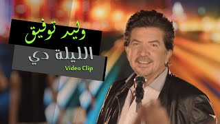 Walid Toufic - El Leila Di (Official Music Video) | 2016 | (وليد توفيق - الليلة دي (فيديو كليب