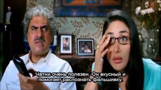 Zoobi Doobi - 3 idiots (3 идиота) - русские субтитры