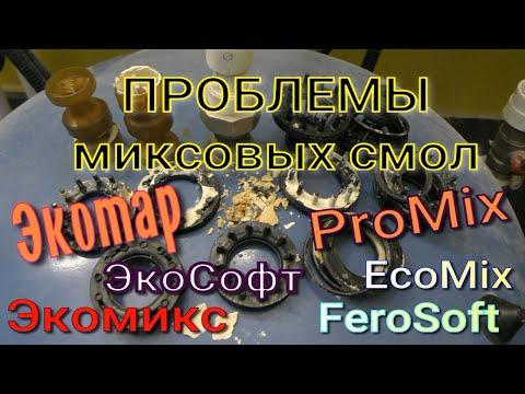 Проблема №1 всех миксовых смол Экотар, Promix, Экомикс, Ferosoft ... от железа, жёсткости, органики!