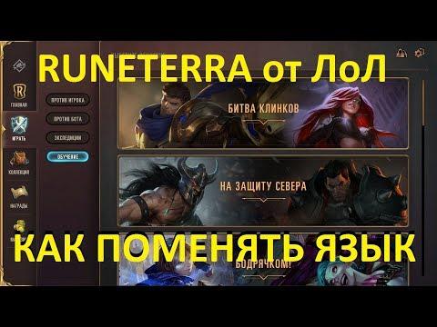 КАК ПОСТАВИТЬ РУССКИЙ ЯЗЫК LEGENDS OF RUNETERRA | Как изменить язык в игре | Легенды Рунтерры