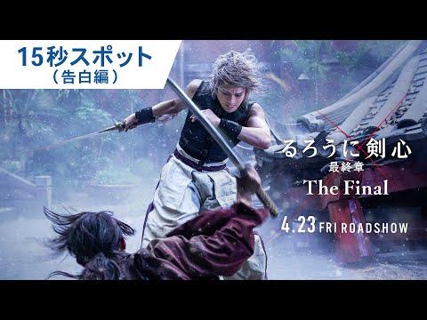 映画『るろうに剣心 最終章 The Final』15秒スポット(告白編) 2021年4月23日(金)公開