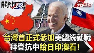 【關鍵時刻】20210121 台灣首度正式參加美總統就職 台積電搶下英特爾5大肥單打造「護國群山」劉寶傑