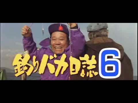 Free and Easy 6 (釣りバカ日誌6) Trailer