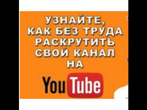 Бесплатная раскрутка подписчиков на youtube