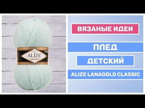 Вяжем детский плед спицами || Плед для новорожденного пряжа Alize Lanagold Classic