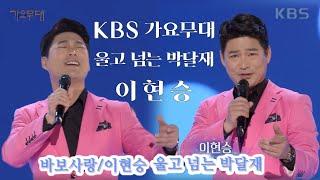 가수이현승 KBS1 가요무대/울고 넘는 박달재(원곡-박재홍)