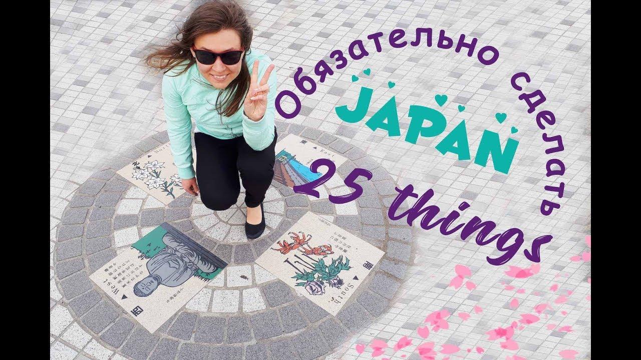 ТОП 25. Что делать, если ты в Японии? Наш Гид по Японии
