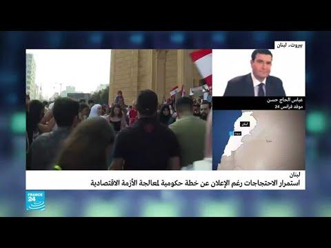 موفد فرانس24: اللبنانيون مصممون على متابعة احتجاجاتهم  - نشر قبل 45 دقيقة
