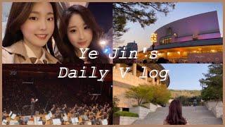 [Vlog] 음대생의 고품격 문화생활그런데 이제 한예진…