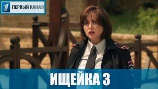 Сериал Ищейка 3 (2018) 1-16 серии фильм детектив на Первом канале - анонс