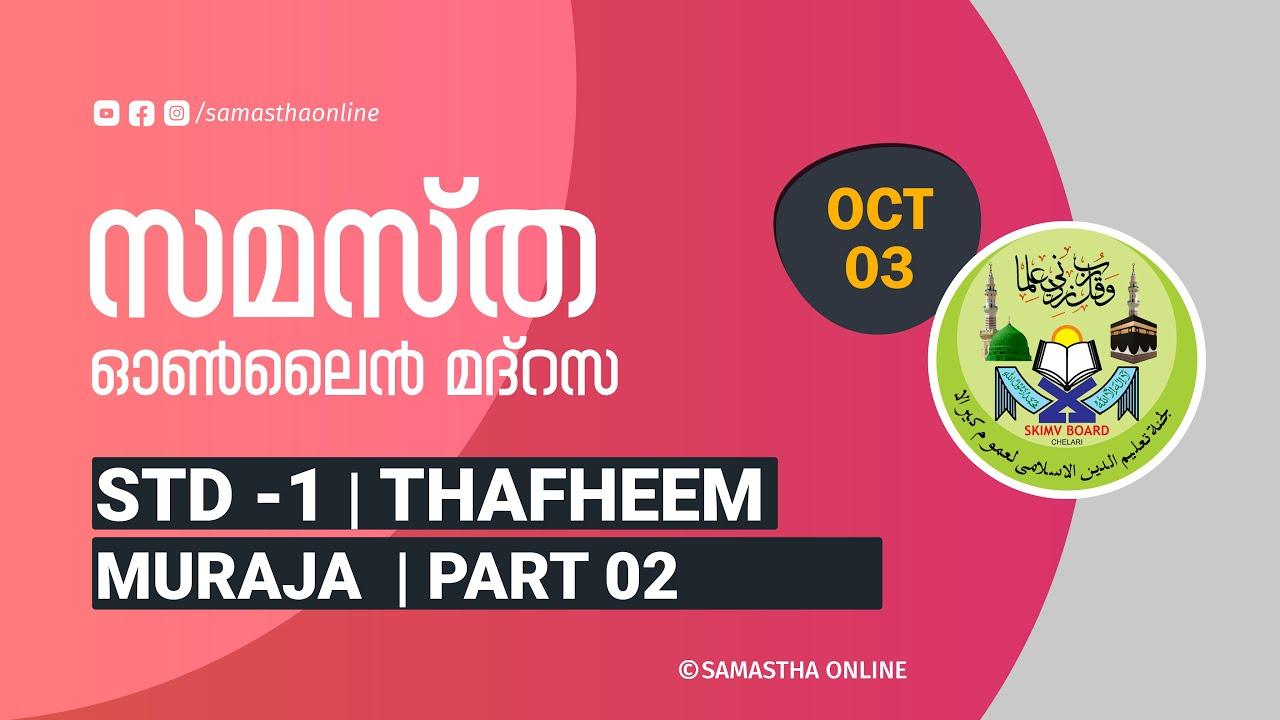 Download CLASS 01 THAFHEEM MURAJA PART 02 OCT 03