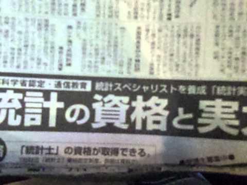 GEDC0040 2015.05.14 nikkei news paper in ninan-urawa     AFNradioなど