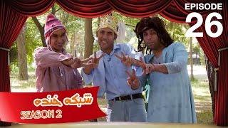 Shabake Khanda - Season 2 - Ep.26 / شبکه خنده - فصل دوم - قسمت بیست و ششم