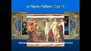 Стилевое многообразие искусства XVII   XVIII вв