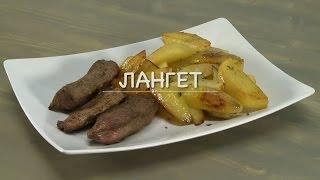 Only Food - Лангет с печеным картофелем