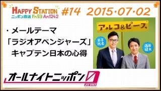 テーマ「ラジオアベンジャーズ」 アルコ&ピースANN0 2015年7月2日 #14...