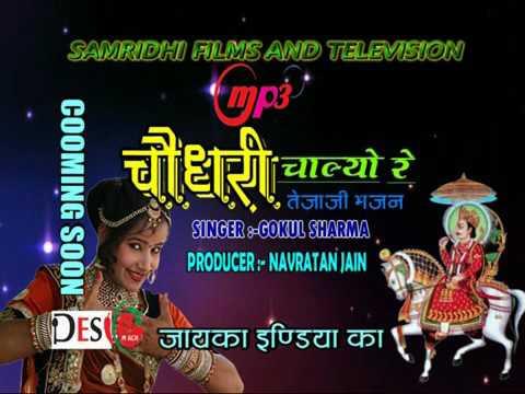 चौधरी चाल्यो रे | Only Mp3 Song | 2017 Tejaji Maharaj Bhajan | Super Hit Marwadi Bhajan | Live Show